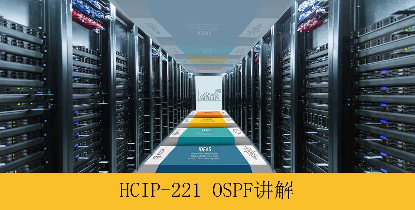 HCIP-221-OSPF详解