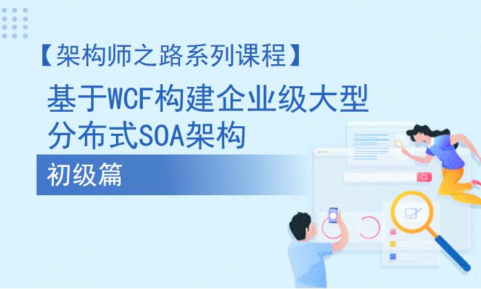 基于WCF构建企业级大型分布式SOA架构(初级篇)