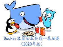 Docker容器企业实战--基础篇(2020年版)