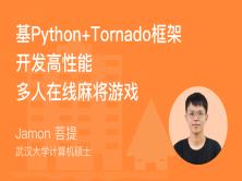 Python开发-基于Tornado开发高性能多人在线麻将游戏