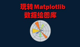 玩转Matplotlib数据绘图库