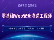kali安全渗透-web安全-渗透测试-黑客-工程师课程