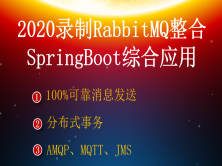 SpringBoot整合RabbitMQ消息队列分布式事100%可靠消息发送