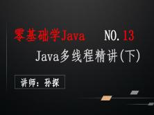Java多线程精讲(下)