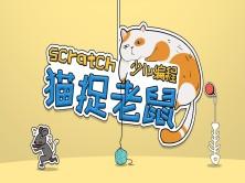 猫捉老鼠-Scratch少儿编程