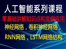 零基础讲解深度学:神经网络+卷积神经网络+RNN网络结构+LSTM网络结构