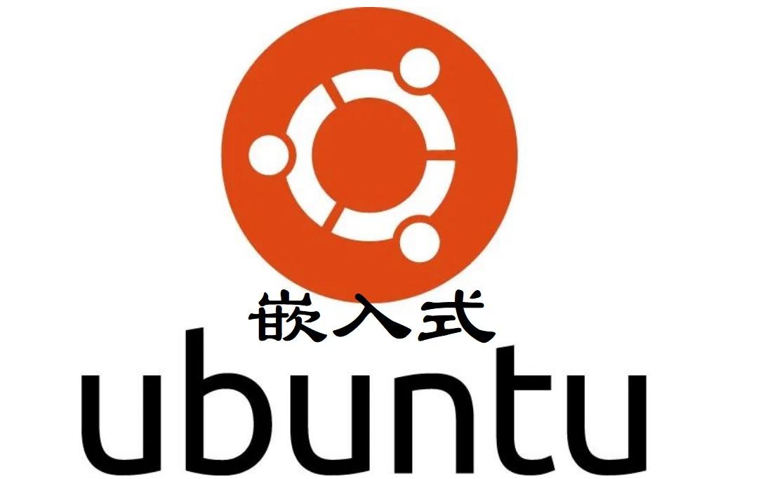 嵌入式入门课:零基础学习嵌入式Linux