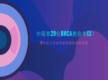 中国第29位RHCA教你考CE!