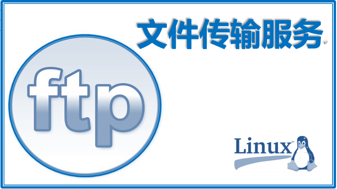 FTP 文件传输服务