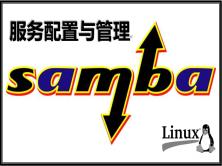 Samba 服务配置与管理