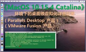 《MacOS 10.15.4 Catalina 环境下的桌面级虚拟化详细部署》