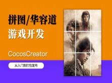CocosCreator 游戏开发拼图和华容道视频教程(0基础实战_可用游戏毕设)