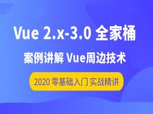 Vue 2.x全家桶与Vue 3.0 新特性全解析