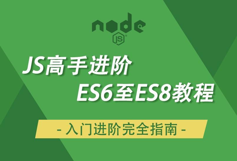 2020录制ES6教程视频教程 ES7ES8实战应用