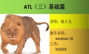 ATL(三)-基础篇