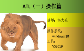 ATL(一)-操作篇