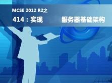 MCSE2012之414视频课程:实现高阶的服务器基础架构