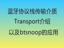 蓝牙协议栈传输介质Transport介绍以及btsnoop的应用