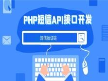 PHP短信API接口开发