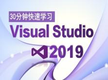 30分钟快速学习Visual Studio 2019