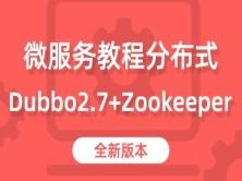 20新Zookeeper、Dubbo视频教程 微服务教程分布式教程 SpringBoot整合