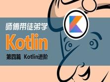 师傅带徒弟学Kotlin第4篇 【Kotlin】进阶视频课程
