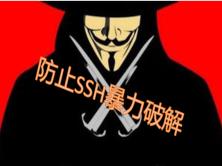 防止SSH暴力破解:DenyHost、Fail2Ban应用与实战