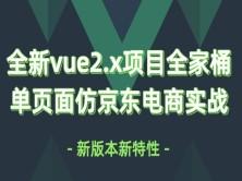 20全新 vue2.5视频教程 vue项目实战 cubeui全家桶单页面仿京东电商实战