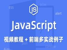 2020全新Javascript视频教程 零基础多实战例子教程 前端js教程