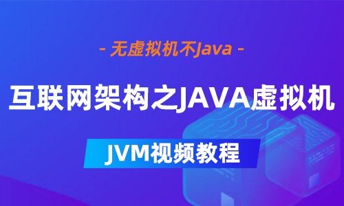 2020年JVM教程互联网架构JAVA虚拟机视频  JVM大厂必备教程