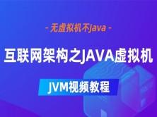 2020年JVM教程互联网架构JAVA虚拟机视频  JVM大厂教程