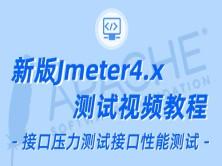 接口压力测试教程 JMeter视频教程 jmeter4.x性能测试视频课程
