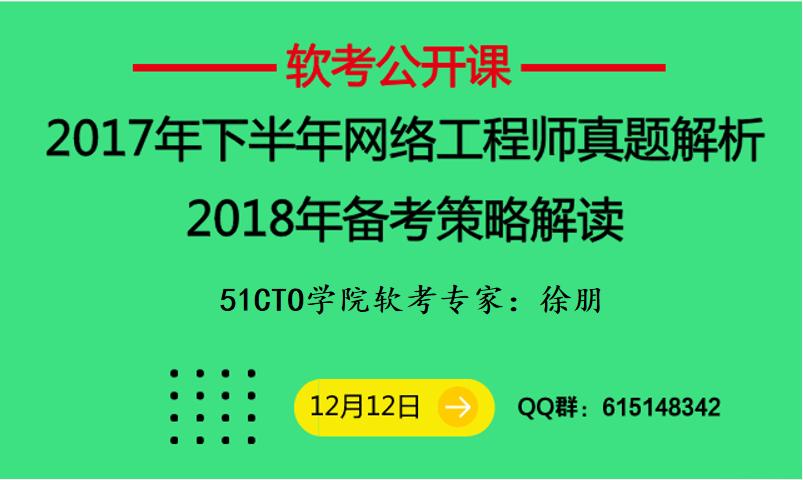 【12.12.软考公开课】解读2017下半年网络工程真题及18年备考建议