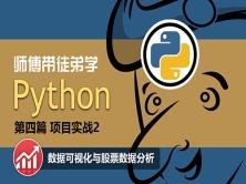 师傅带徒弟学Python:项目实战2:数据可视化与股票数据分析视频课程