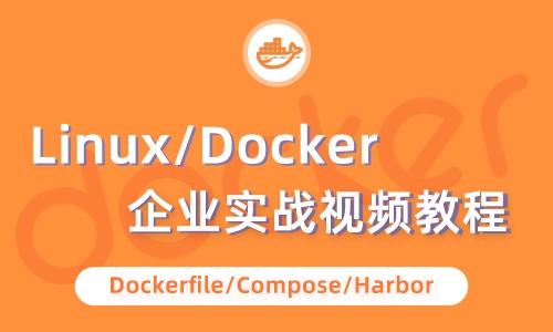 Docker视频教程 基础入门进阶学习dockerfile/compose/Harbor