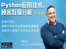 Python与客户分析(中文版)