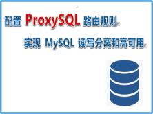 配置 ProxySQL 路由规则,实现 MySQL 读写分离和高可用