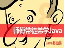 师傅带徒弟学Java第1篇 Java基础视频课程