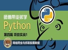 师傅带徒弟学Python:项目实战1:网络爬虫与抓取股票数据