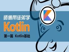 师傅带徒弟学Kotlin第1篇 【Kotlin】基础视频课程