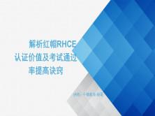 【杨哥公开课】解析红帽RHCE认证价值及考试诀窍视频课程