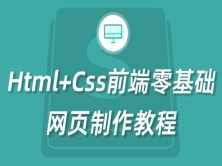 2020全新录制 HTML CSS教程 前端零基础教程 网页制作教程