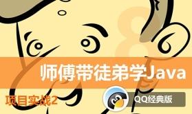 师傅带徒弟学Java第4篇项目实战视频课程2——【Java】版QQ