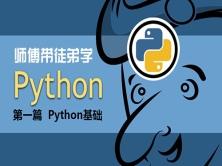 师傅带徒弟学Python:第一篇Python基础视频课程