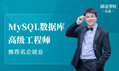 MySQL数据库高级工程师