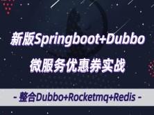 SpringBoot2项目实战视频教程 springboot整合Dubbo微服务优惠券项目实战