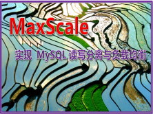 MaxScale 实现 MySQL 读写分离与负载均衡