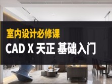 CAD+天正建筑室内设计向基础入门