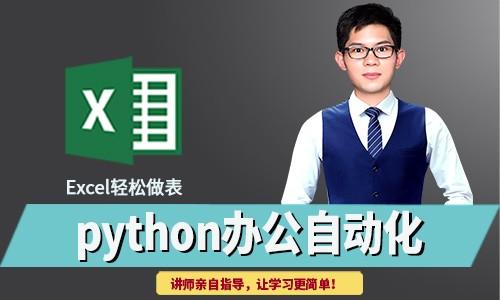 python自动化办公【Excel自动化处理】