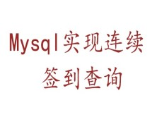 MYSQL连续签到天数查询